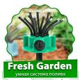Fresh Garden (Фреш Гарден) - умная система полива 12 в 1