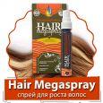 Hair Megaspray (Хеир Мегаспрей) - спрей для роста волос