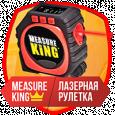 Measure KING - универсальная лазерная рулетка 3 в 1