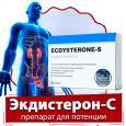 Экдистерон-С - препарат для восстановления потенции