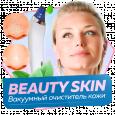 Beauty Skin Care Specialist HL-308 (Бьюти Скин Каре Специалист) - профессиональный вакуумный очиститель кожи