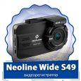 Видеорегистратор Neoline Wide S49