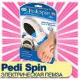 Pedi Spin (Педи Спин) - японская электрическая пемза