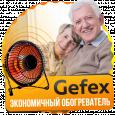 Gefex (Гефекс) - портативный энергосберегающий обогреватель