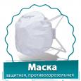 Противоаэрозольная защитная маска