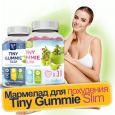 Tiny Gummie Slim - мармелад для похудения
