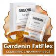 Gardenin FatFlex (Гарденин ФатФлекс) - комплекс снижения веса