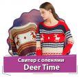 Deer Time (Дир Тайм) - свитера с оленями