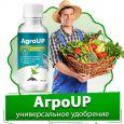 АгроUP (АгроАп) - универсальное удобрение