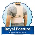 Royal Posture (Роял Постур) - корректор осанки
