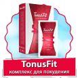 TonusFit (ТонусФит) - комплекс для похудения