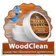 WoodClean (ВудКлин) - универсальное средство обновления древесины