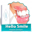 Hello Smile (Хелло Смаил) - жидкие виниры