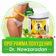Nowzaradan (Новзарадан) - средство для похудения