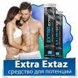 Extra Extaz  (Экстра Экстаз) - средство для увеличения члена