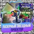 Star Shower (Стар Шовер) - лазерный проектор звездный дождь