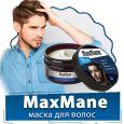 MaxMane (МаксМейн) – маска для волос
