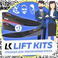 LiftKits (ЛифтКитс) - Стельки для увеличения роста