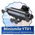 Minismile YT01 (Минисмайл) - автомобильный держатель для смартфона
