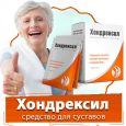 Хондрексил - средство для суставов