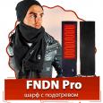 FNDN Pro - шарф с подогревом