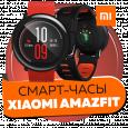 Спортивные смарт-часы Xiaomi Amazfit Pace (Сяоми Амазфит)