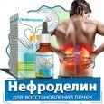 Нефроделин (Nefrodelin) - для восстановления работы почек