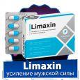 Limaxin (Лимаксин) - натуральный усилитель сексуальной активности