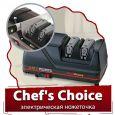 Chef's Choice (Чиф Чоиз) - электрическая ножеточка