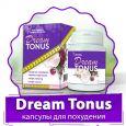 Dream Tonus (Дрим Тонус) - капсулы для похудения