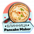 Погружная блинница электрическая Pancake Мaker (Панкейк Мейкер)