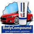 BodyCompound (БодиКомпаунд) - средство для удаления царапин автомобиля