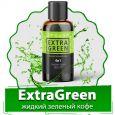 ExtraGreen (Экстара Грин) - жидкий зеленый кофе для похудения
