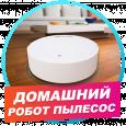 Робот пылесос Super Cleaner (Супер Клинер)