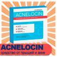 Акнелоцин - средство от прыщей