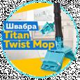 Titan Twist Mop (Титан Твист Моп) - инновационная швабра с отжимом