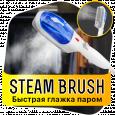 TOBI STEAM BRUSH (Тоби Стим Браш) - отпариватель для одежды