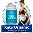 Keto Organic (Кето Органик) - таблетки для похудения на растительной основе