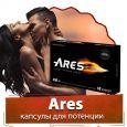 Ares (Арес) - капсулы для потенции