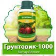 Грунтовик-1000 - эффективное биоудобрение