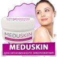 Meduskin (Медускин) - крем для мгновенного омоложения