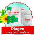 Diagen (Диаген) - средство от диабета