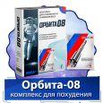 Орбита-08 - суперкомплекс для похудения