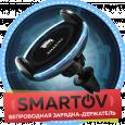 SMARTOV CAR CHARGHER - Зарядка в авто