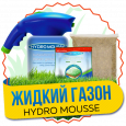 Жидкий газон HYDRO MOUSSE (Гидро Моусс)