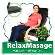 RelaxMasage (РелаксМассаж) - массажный матрас
