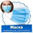 Медицинская маска трехслойная одноразовая от 5 шт