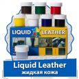 Liquid Leather (Ликвид Леазер) – жидкая кожа для ремонта кожаных изделий