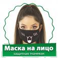 Маска на лицо защитная тканевая