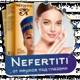 NEFERTITI (Нефертити) - средство от мешков под глазами